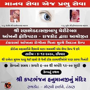 ટંકારાના કષ્ટભંજન હનુમાનજી મંદિરે રવિવારે આંખના રોગનો નિશુલ્ક કેમ્પ